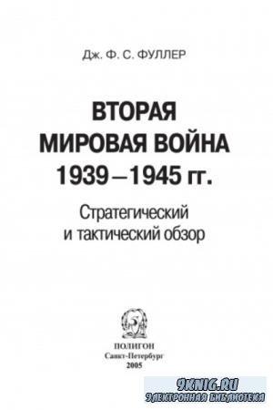 Фуллер Дж. Ф. С. - Вторая мировая война 1939–1945 гг. Стратегический и тактический обзор (2005)