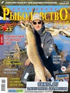 Спортивное рыболовство №2 (214) (февраль /  2019)