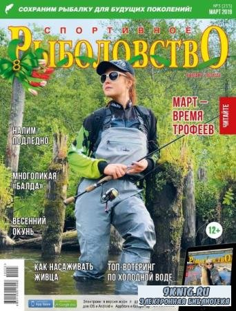 Спортивное рыболовство №3 (215) (март /  2019)