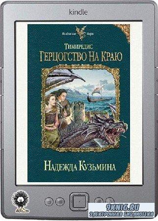 Кузьмина Надежда - Тимиредис: Герцогство на краю (2012)