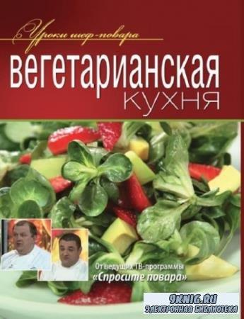 Ивлев Константин, Рожков Юрий - Вегетарианская кухня (2012)