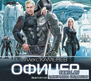 Каменев Алекс – Офицер (АудиоКнига)