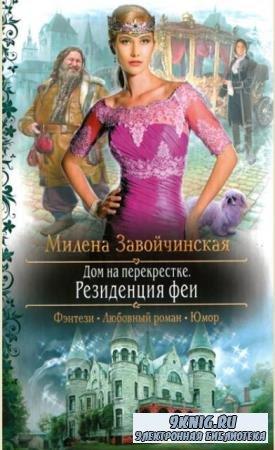 Милена Завойчинская - Собрание сочинений (26 книг) (2013-2019)