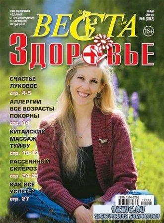 Веста-М Здоровье №5 2019