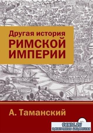 Таманский Александр Николаевич - Другая история Римской империи (2018)