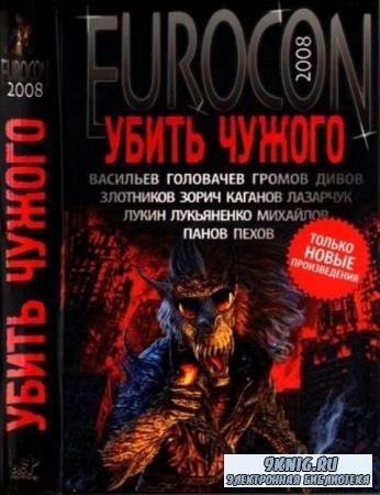 Синицын А., сост. - Еврокон 2008: Убить чужого (2008)