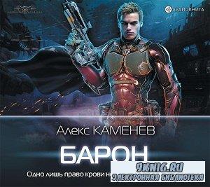 Каменев Алекс – Барон (АудиоКнига)