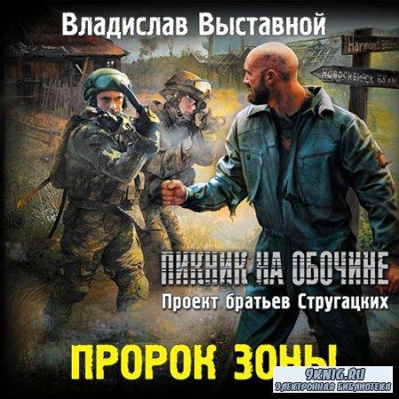 Выставной Владислав - Пророк Зоны (Аудиокнига)