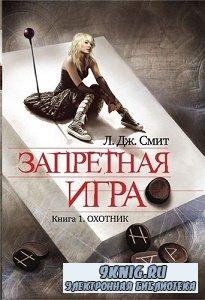 Смит Лиза Джейн - Охотник (АудиоКнига)