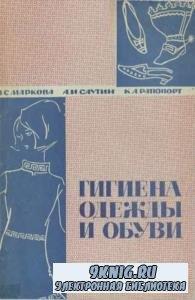 Маркова 3.С, Саутин А.И., Рапопорт К.А. - Гигиена одежды и обуви (1967)