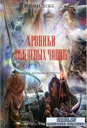 Робин Хобб (Мэган Линдхольм) - Собрание сочинений (36 книг) (1996-2018)