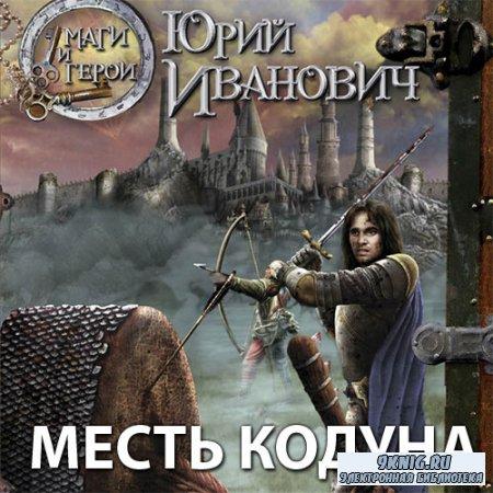 Иванович Юрий - Невменяемый колдун. Месть колдуна (Аудиокнига)