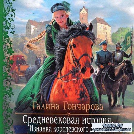 Гончарова Галина - Средневековая история. Изнанка королевского дворца (Аудиокнига)
