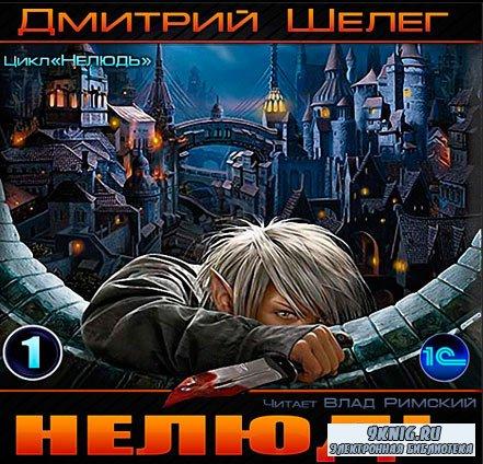 Шелег Дмитрий - Нелюдь (Аудиокнига)