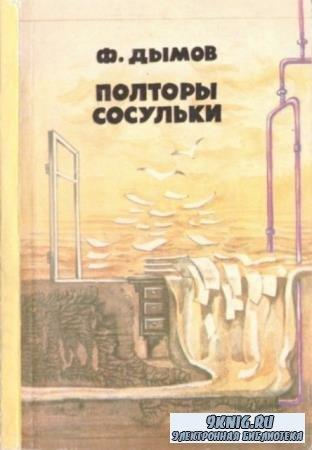 Феликс Дымов - Полторы сосульки (1989)