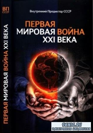 Внутренний Предиктор СССР - Первая Мировая война XXI века (2019)