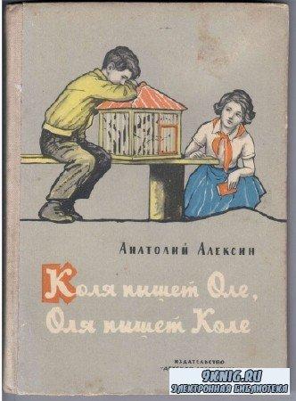 Коля пишет Оле, Оля пишет Коле (аудиокнига)