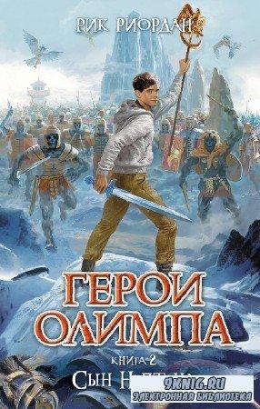Герои Олимпа. Книга 2. Сын Нептуна (аудиокнига)