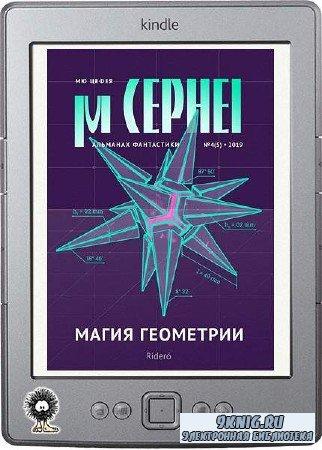 Коллектив авторов - Мю Цефея. Магия геометрии (2019)