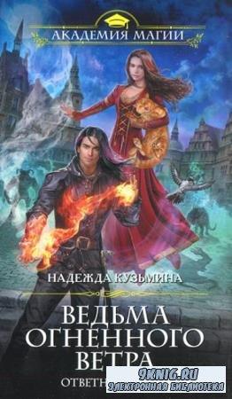 Академия Магии (102 книги) (2014-2019)