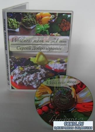 Доброздравин С. - Wellness menu на 21 день (2011)