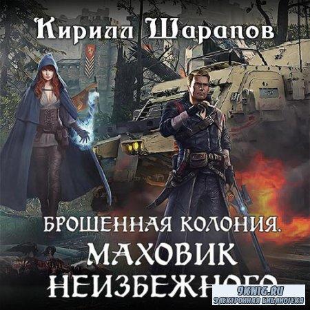 Шарапов Кирилл - Брошенная колония. Маховик неизбежного (Аудиокнига)
