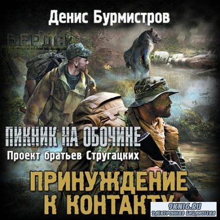 Бурмистров Денис - Принуждение к контакту (Аудиокнига)