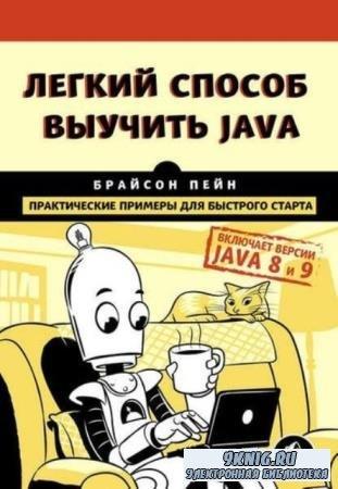 Пэйн Брайсон - Легкий способ выучить Java (2019)