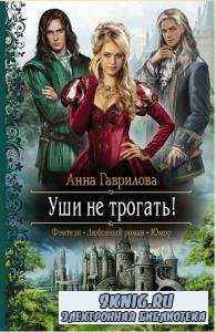 Романтическая фантастика (412 книг) (2011-2019)