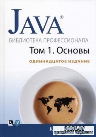 Хорстманн Кей - Java. Библиотека профессионала Том 1 Основы, 11-е издание ( ...