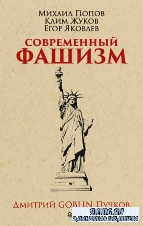 Дмитрий Goblin Пучков, Егор Яковлев, Клим Жуков, Михаил Попов - Современный фашизм (2018)