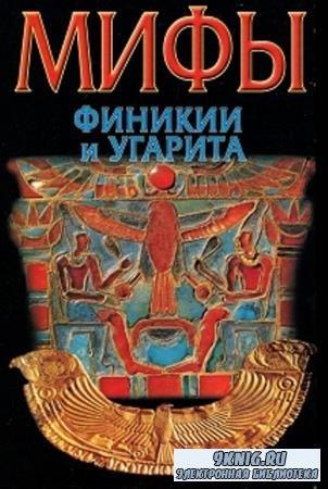 Циркин Ю. - Мифы Финикии и Угарита (2003)