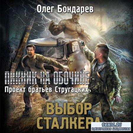 Бондарев Олег - Выбор сталкера (Аудиокнига)