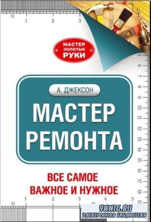 Альберт Джексон, Дэвид Дэй - Мастер ремонта (2017)