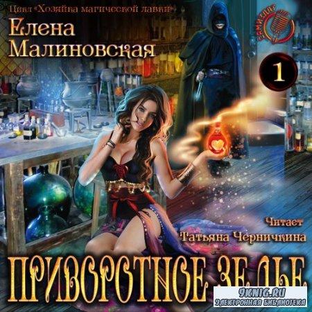 Малиновская Елена - Хозяйка магической лавки. Приворотное зелье (Аудиокнига)