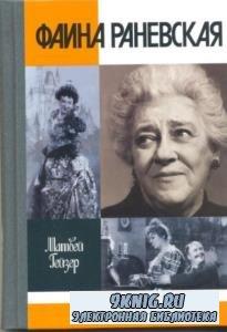 Фаина Раневская - Собрание сочинений (34 книги) (1985-2016)