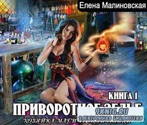 Малиновская Елена - Приворотное зелье (АудиоКнига)