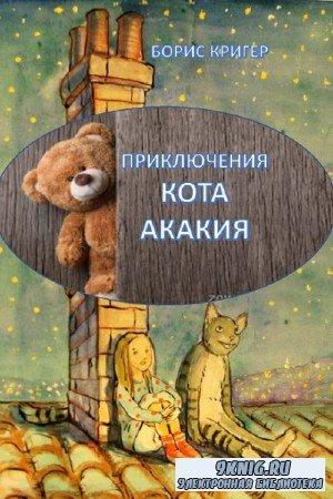 Приключения кота Акакия. Петькины сказки. Корткие рассказы. (аудиокнига)