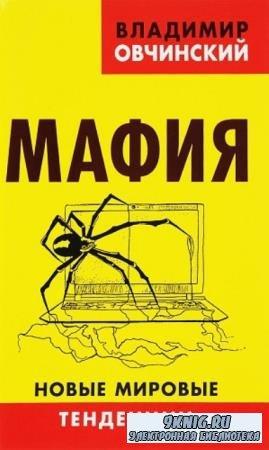 Овчинский Владимир Семенович - Мафия. Новые мировые тенденции (2016)