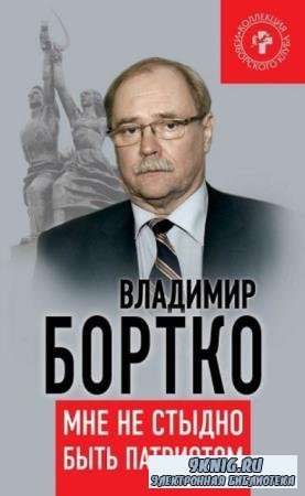 Бортко Владимир Владимирович - Мне не стыдно быть патриотом (2015)