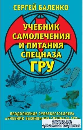Сергей Баленко - Учебник самолечения и питания Спецназа ГРУ (2016)