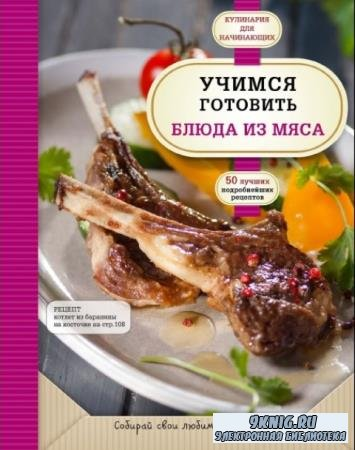 Сидорова А. (отв. ред.) - Учимся готовить блюда из мяса (2015)