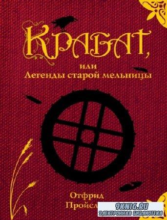 Крабат, или легенды старой мельницы (аудиокнига)