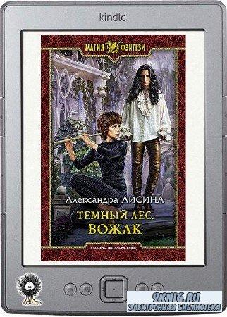 Лисина Александра - Темный лес. Вожак (2019)
