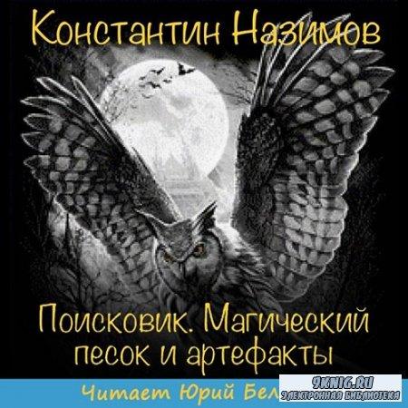 Назимов Константин - Поисковик. Магический песок и артефакты (Аудиокнига)