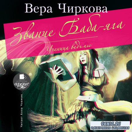 Чиркова Вера - Звание Баба-яга. Ученица ведьмы (Аудиокнига)
