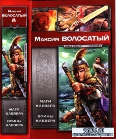 Волосатый М. - Маги Клевера. Воины Клевера (2011)