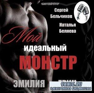 Грин Эмилия – Мой идеальный монстр (АудиоКнига)