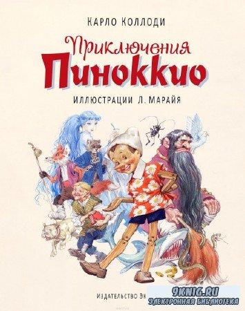 Приключения Пиноккио (аудиоспектакль)