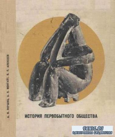 Першиц А.И., Монгайт А.Л., Алексеев В.П. - История первобытного общества (1968)